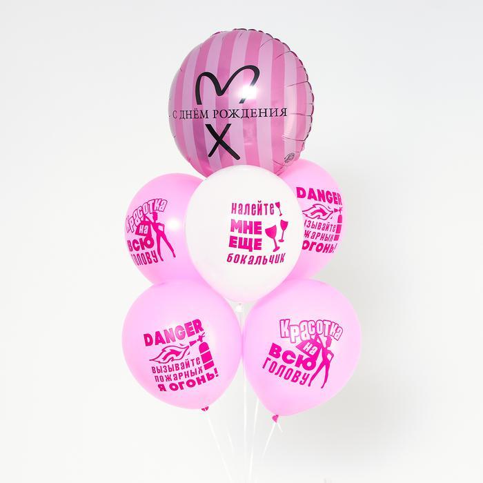 """Набор шаров """"С днем рождения"""", красотка, фольга, латекс,  набор 6 шт. 56156"""