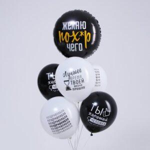 Набор шаров «Оскорбительный», фольга, латекс, набор 6 шт. (без гелия) 54333