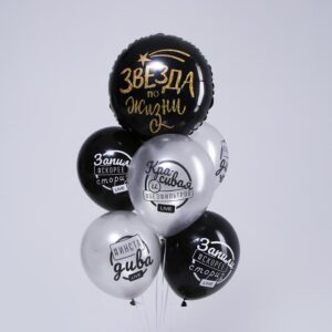 Набор шаров «Звезда по жизни», фольга, латекс, набор 6 шт. (без гелия) 54339