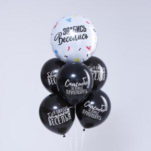 Набор шаров «С днём рождения», веселись,фольга, латекс, набор 6 шт. (без гелия) 54341