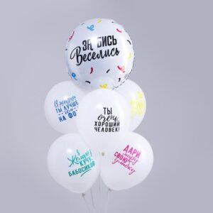 Набор шаров «С днём рождения», хвалебный,фольга, латекс, набор 6 шт. 56158