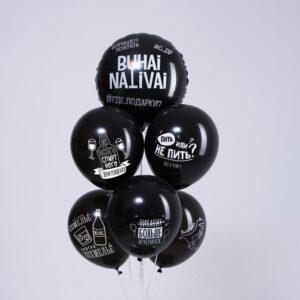Набор шаров «С днём рождения», наливай, фольга, латекс, набор 6 шт.  (без гелия) 54342