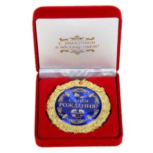 """Медаль в бархатной коробке """"С днем рождения"""" 46436"""