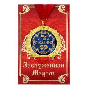 """Медаль в подарочной открытке """"С днем рождения"""" 46439"""