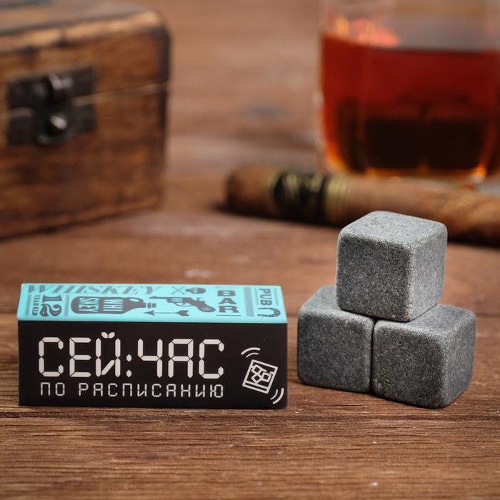 """Набор камней для виски """"Сейчас"""", 3 шт  56061"""