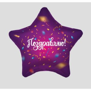 """Шар фольгированный 19"""" «Конфетти», звезда, 1 шт., в упаковке 56205"""