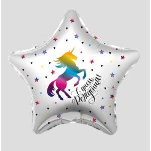 """Шар фольгированный 19"""" «Радужный единорог», звезда, 1 шт., в упаковке 56207"""