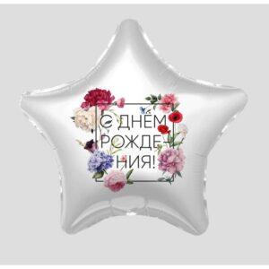 """Шар фольгированный 19"""" «Флористика», звезда, 1 шт., в упаковке 56210"""