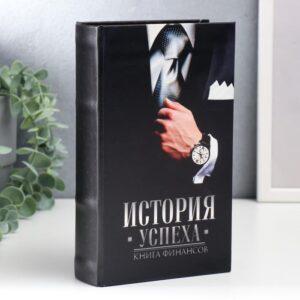 "Сейф-книга дерево, кожзам ""История успеха. Книга финансов"" 21х13х5 см  57957"