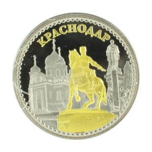 Монета Краснодар Казак, Екатерина 2, Невский 20825