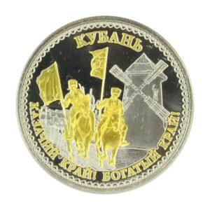 Монета Кубань Казаки 20827