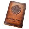 """Обложка на паспорт """"Главный герой своей жизни"""" 50696"""