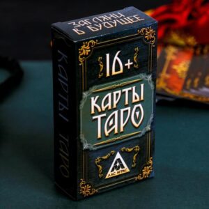 Карты Таро, четки в мешке 16912