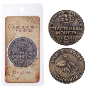 Монета Исполнения желаний 16402