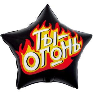 """Шар фольгированный 18"""" «Ты - огонь. Пламенный креатив», звезда 56188"""