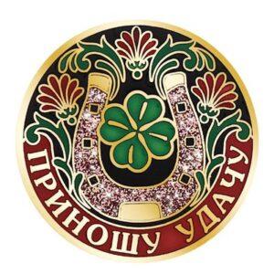 Монета Приношу удачу 16428