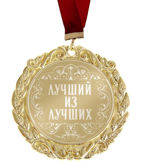 Медали на подложке