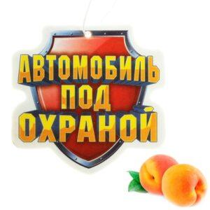 """Ароматизатор для авто """"Под охраной"""" 10816"""
