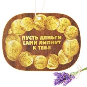 """Ароматизатор для авто """"Пусть деньги липнут"""" 10821"""