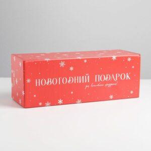 Коробка складная «Новогодний подарок», 12 х 33,6 х 12 см 57877
