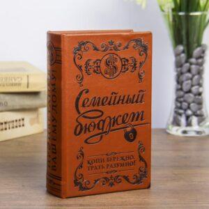 """Шкатулка-книга """"Семейный бюджет"""", обита искусственной кожей, тиснение 56637"""