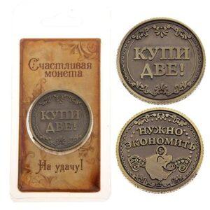 Монета Сбудется- не сбудется Купи 2- Нужно экономить 16438
