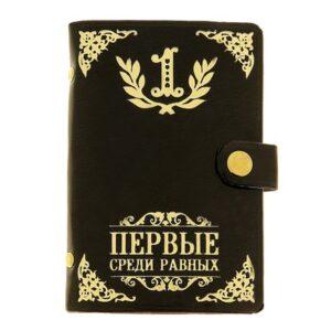 """Визитница """"Первый среди равных"""" 25957"""