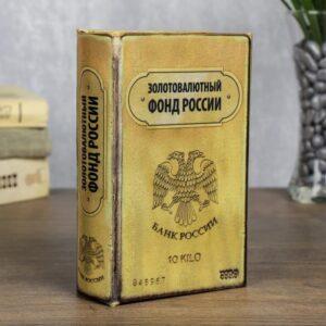 """Книга - сейф """"Золотовалютный фонд России"""" 55654"""