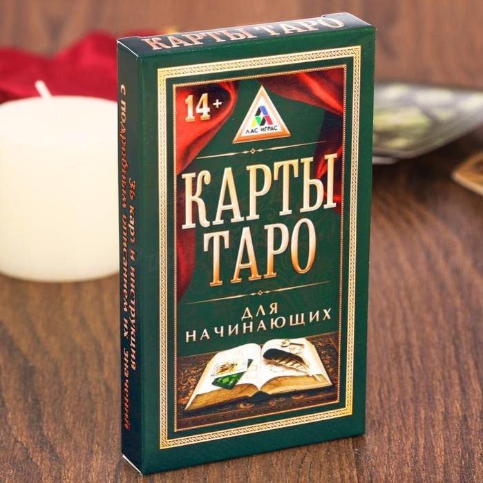 """Карты Таро в мешочке """"Для начинающих"""" 42353"""