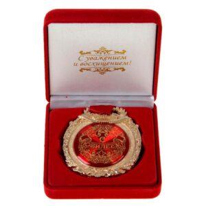 """Медаль в бархатной коробке """"С юбилеем"""" 46453"""