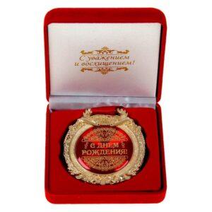 """Медаль в бархатной коробке """"С днем рождения"""" 46454"""