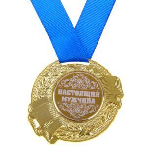 "Медаль ""Настоящий мужчина"" 5 см (металл) 13043"