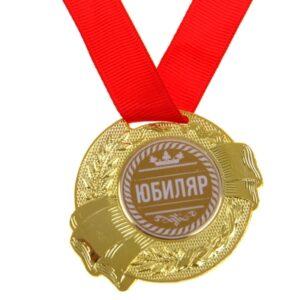 "Медаль ""Юбиляр"" 5 см (металл) 13063"