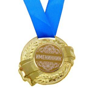 """Медаль """"Именинник"""" 5 см (металл) 13013"""