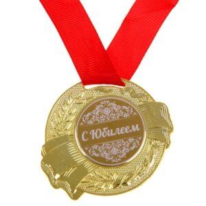"Медаль ""С Юбилеем"" 5 см (металл) 13051"
