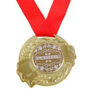 """Медаль """"Именинница"""" 5 см 13014"""
