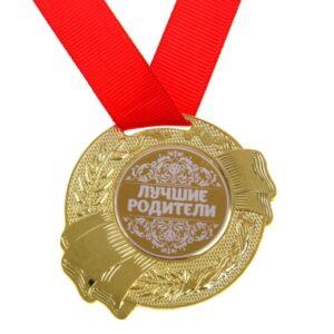 """Медаль """"Лучшие родители"""" 5 см (металл) 13025"""