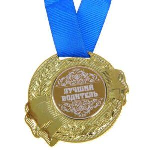 """Медаль """"Лучший водитель"""" 5 см (металл) 13028"""