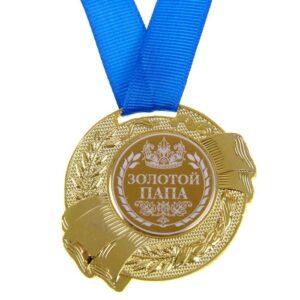 """Медаль """"Золотой папа"""" 5 см 13009"""