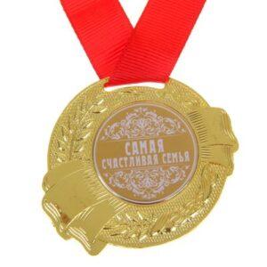 """Медаль """"Самая счастливая семья"""" 5 см (металл) 13056"""
