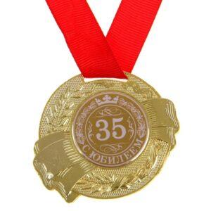 """Медаль """"С Юбилеем 35"""" 46457"""