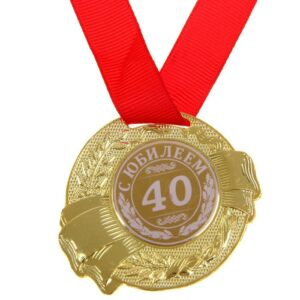 """Медаль """"С Юбилеем 40"""" 46458"""