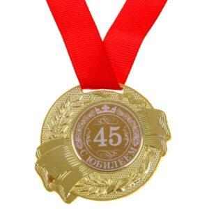 """Медаль """"С Юбилеем 45"""" 46459"""