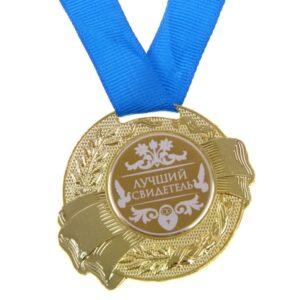 """Медаль """"Лучший свидетель"""" 5 см (металл) 13039"""