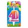 "Свечи на торт ""40 с юбилеем"" 53373"