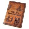 """Обложка на паспорт """"Навстречу приключениям"""" 45566"""