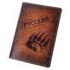 "Обложка на паспорт ""Русский"" 45569"