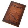 """Обложка на паспорт """"Замужем"""" 45575"""