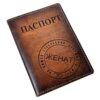 "Обложка на паспорт ""Женат"" 45576"
