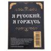 """Блокнот """"Россия"""", 64 листа 42386 36584"""
